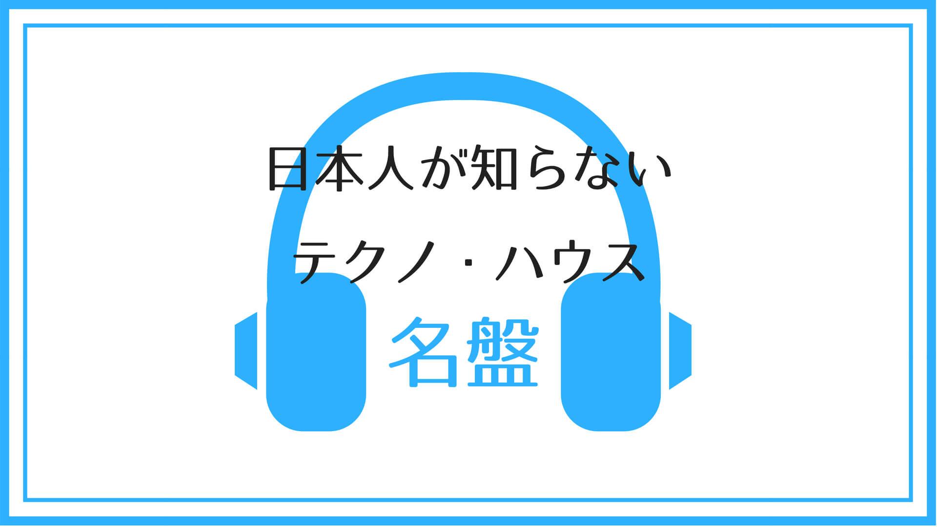 現役DJが選ぶテクノの隠れた名盤7曲|日本人が知らないツウな音楽 | 音ナビ(OTO-NAVI)