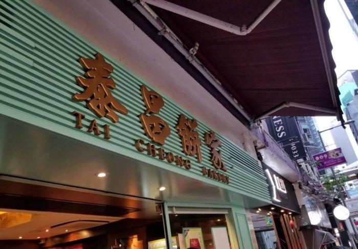 香港の泰昌餅家(タイチョンベーカリー)