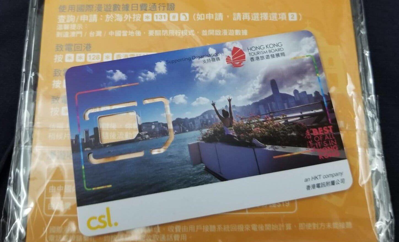 香港で活躍したプリペイドSIM