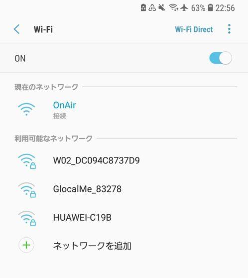エミレーツ航空の機内Wi-Fi「On Air」