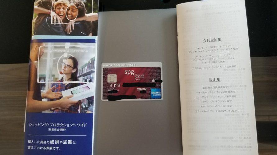 SPGアメックスカードとカード案内、規約集