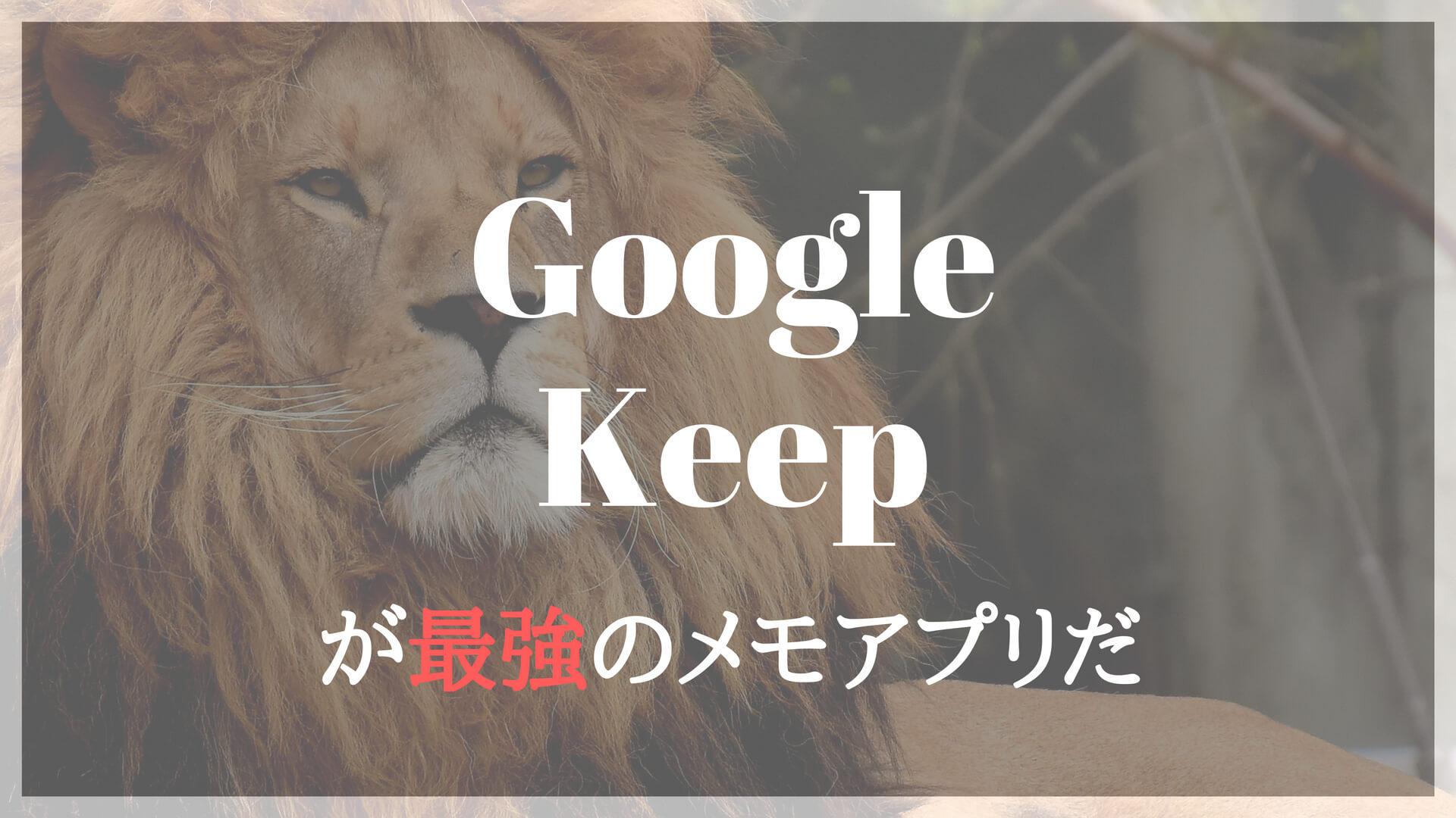 最強のメモ帳アプリはGoogle Keepだ!