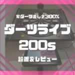 ダーツライブ200s 設置とレビュー