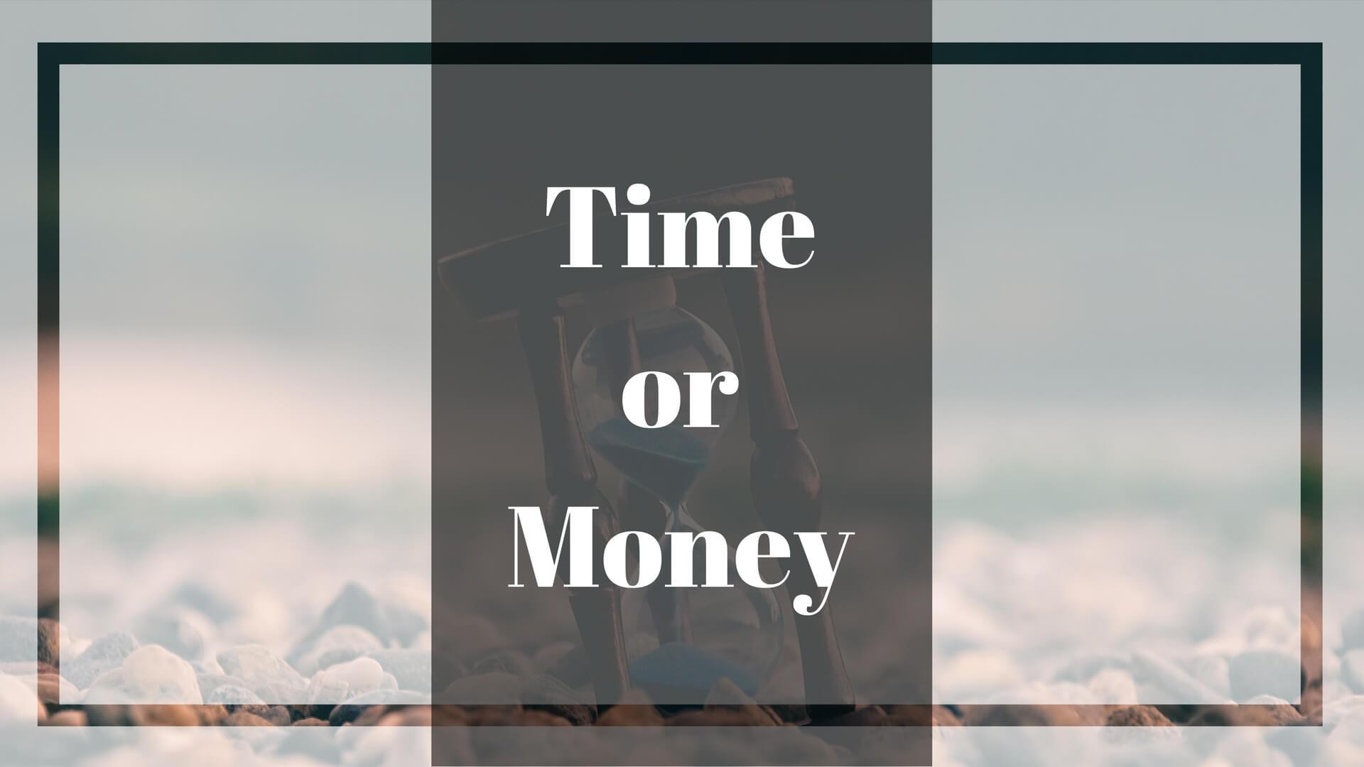 時間とお金どちらが大切か