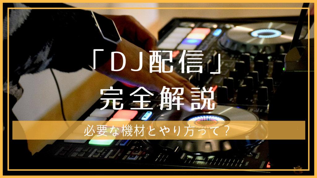DJ配信に必要な機材とやり方を解説!次世代DJはSNSやストリーミングサービスを使いこなせ。
