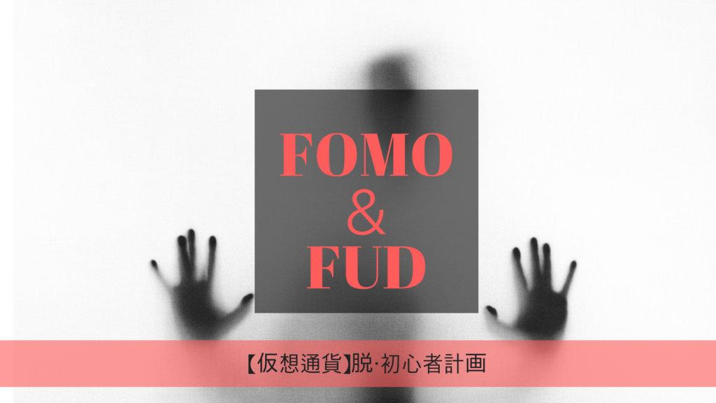 FOMO&FUDとは