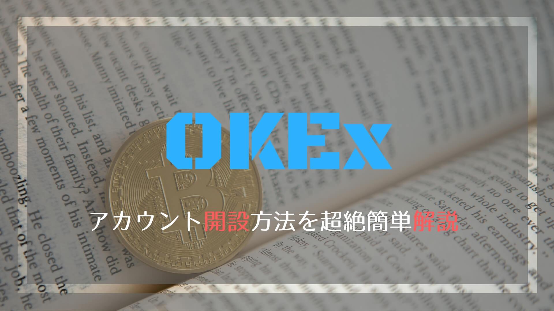 仮想通貨取引所OKExの使い方
