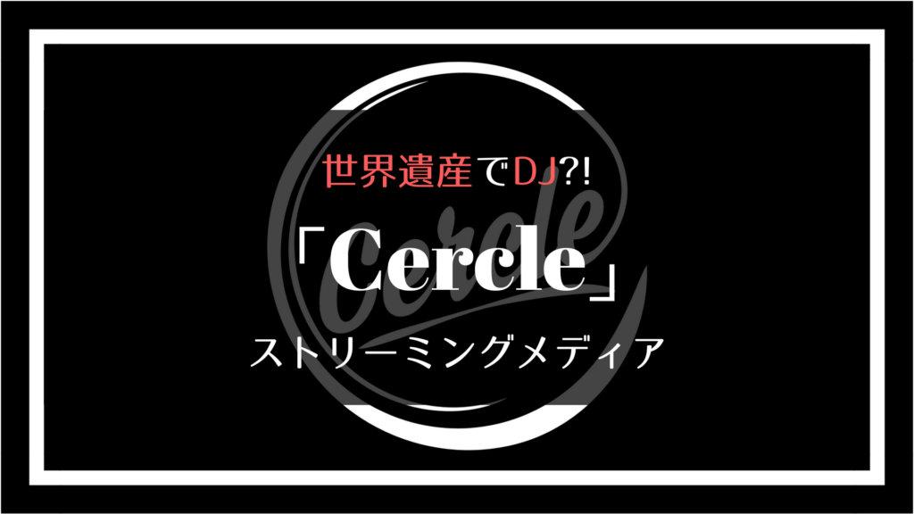 ストリーミングメディア「Cercle(サークル)」とは?