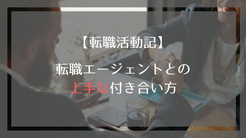 転職エージェントとの上手な付き合い方(how_to_good_communicate_with_job-change_agent)