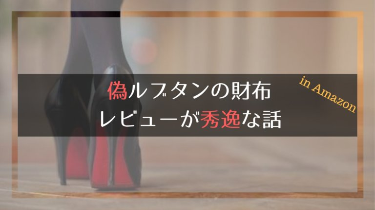 fake_louboutin_on_amazon_ルブタンの偽物