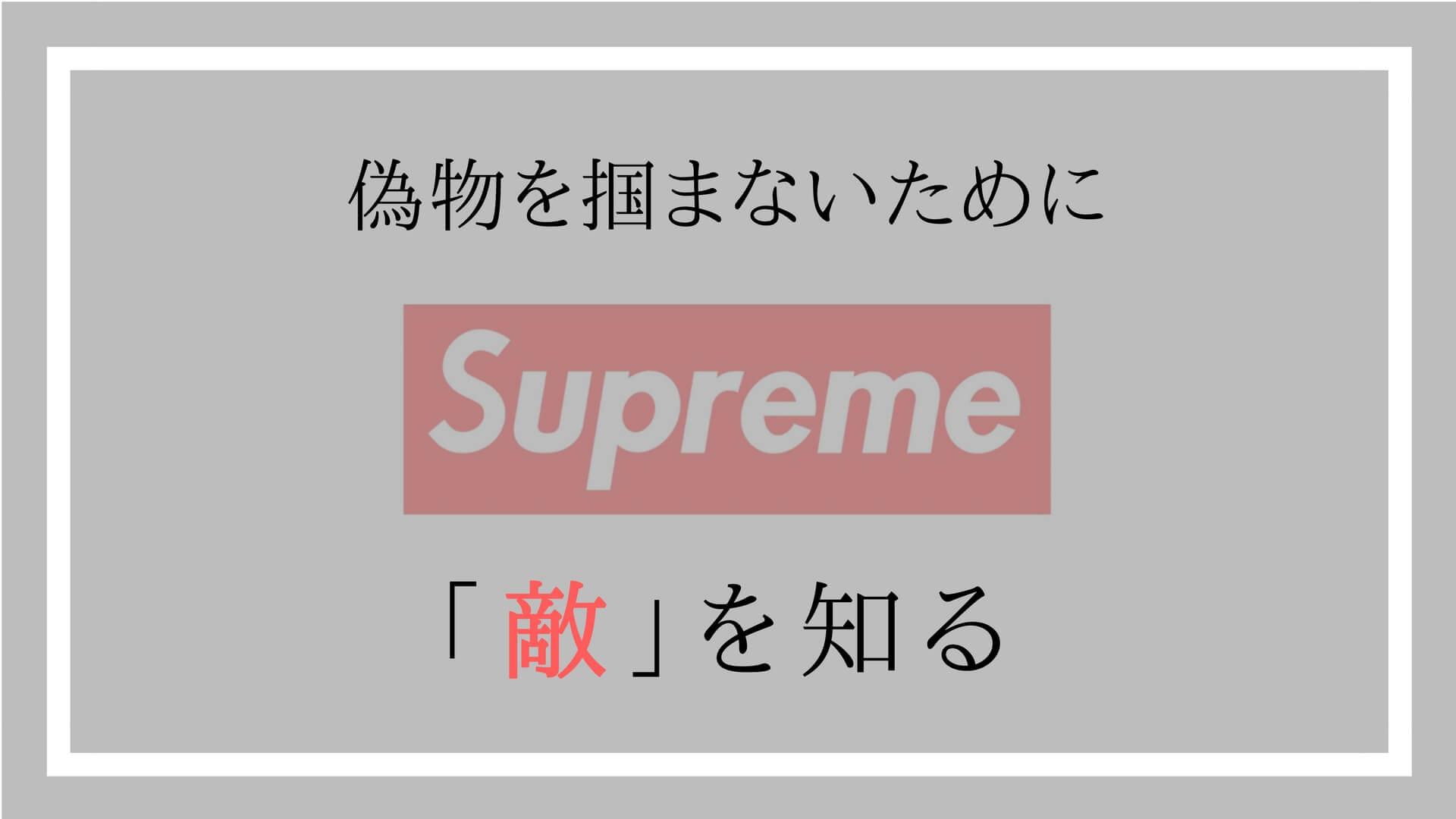 Supreme_偽物撲滅