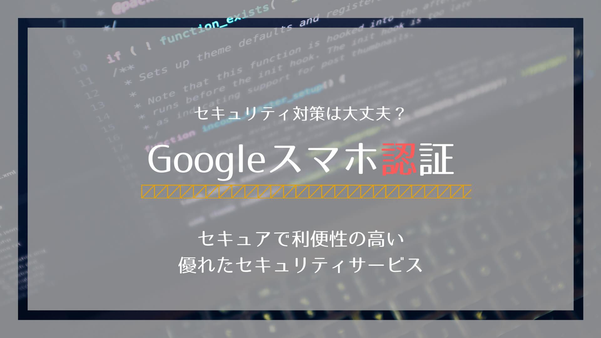 セキュリティ対策にGoogleスマホ認証を使おう