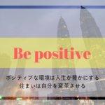 be-positive_ポジティブな環境に身を置くことの重要性