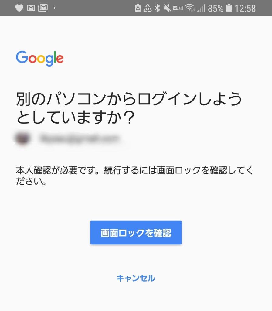 Googleスマホ認証