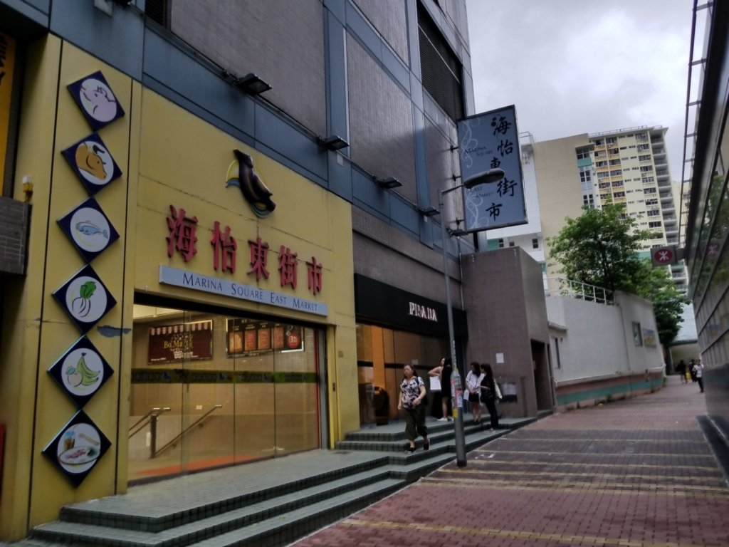 MTR南港島線の海怡半島駅にあるアウトレット専門のPRADA