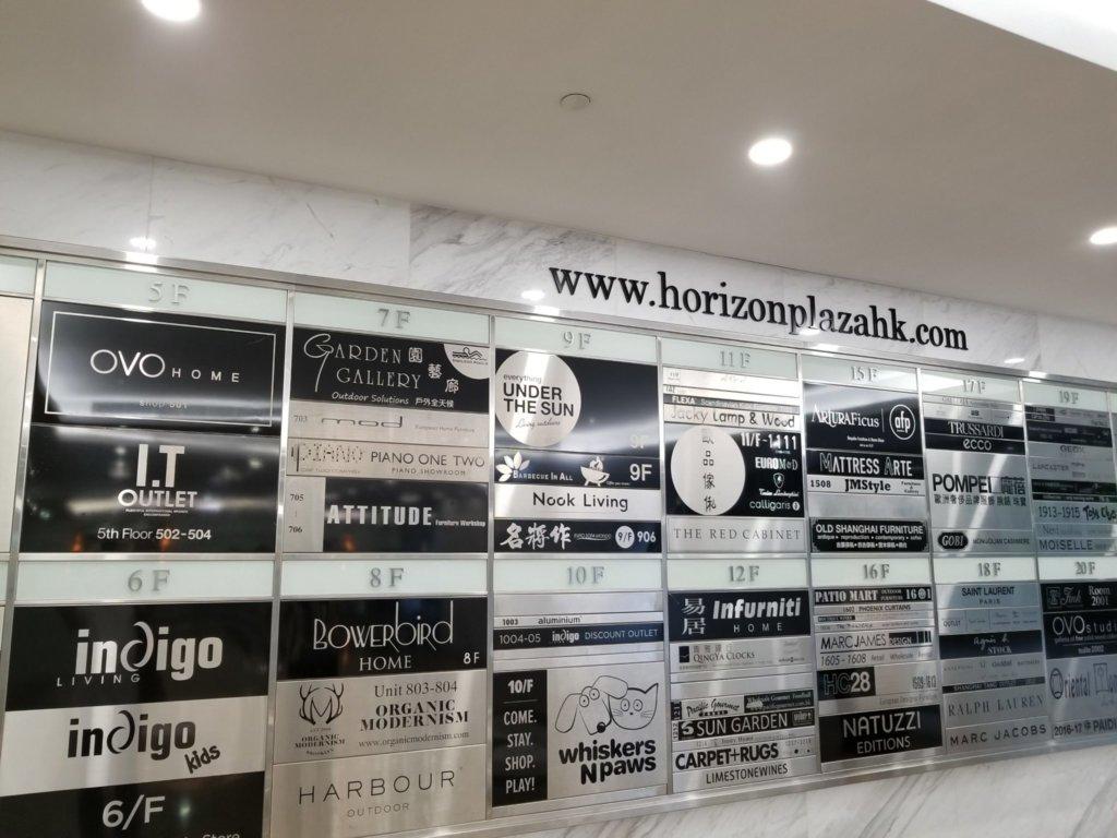 香港ホライズンプラザの入居テナント