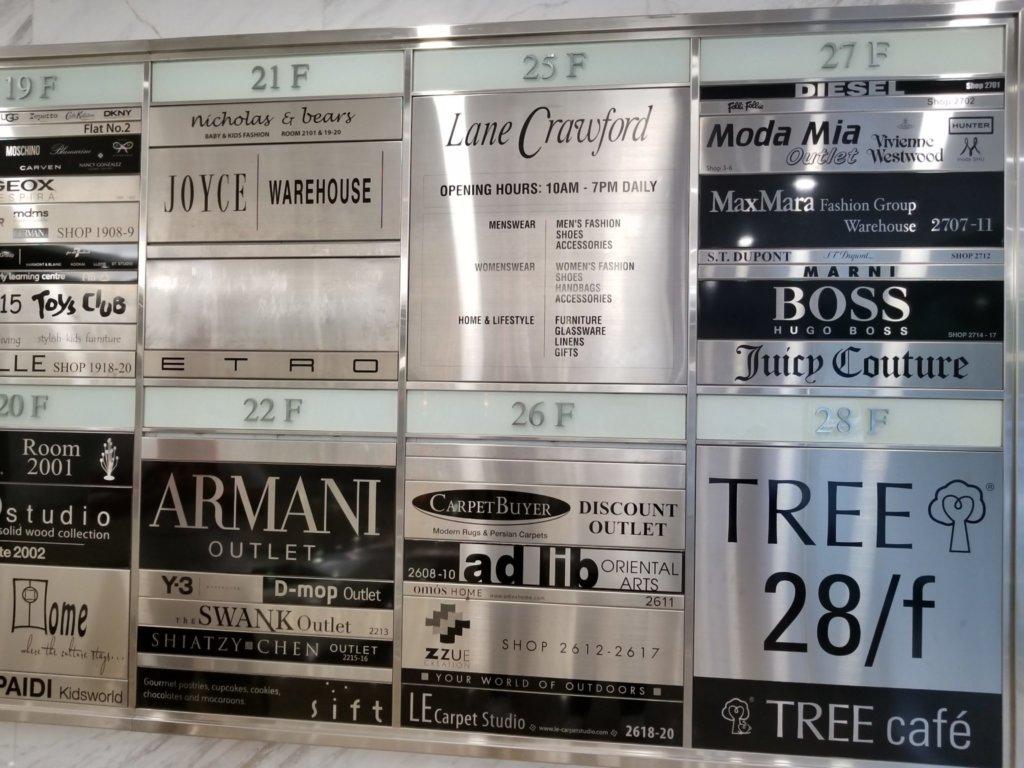 香港ホライズンプラザの入居テナント一覧の看板