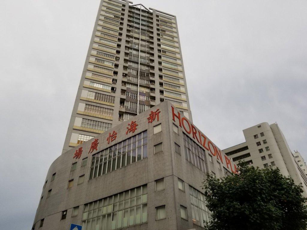 horizonplaza-hongkong