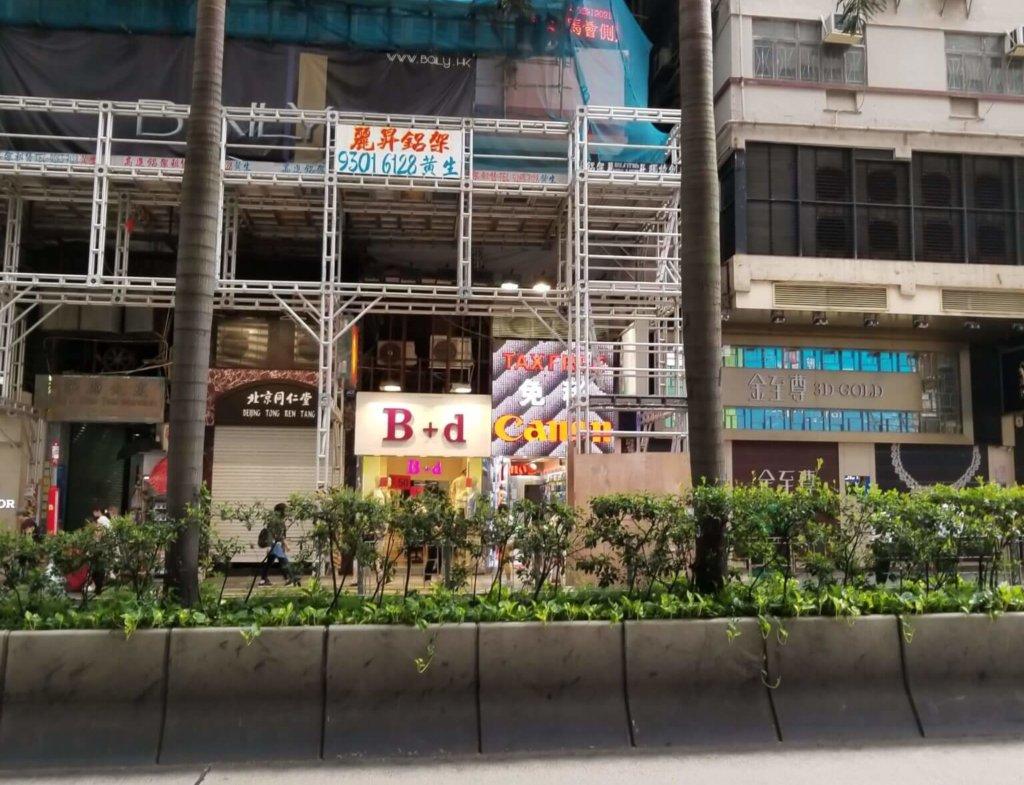 香港の街の電気屋ぼったくりに