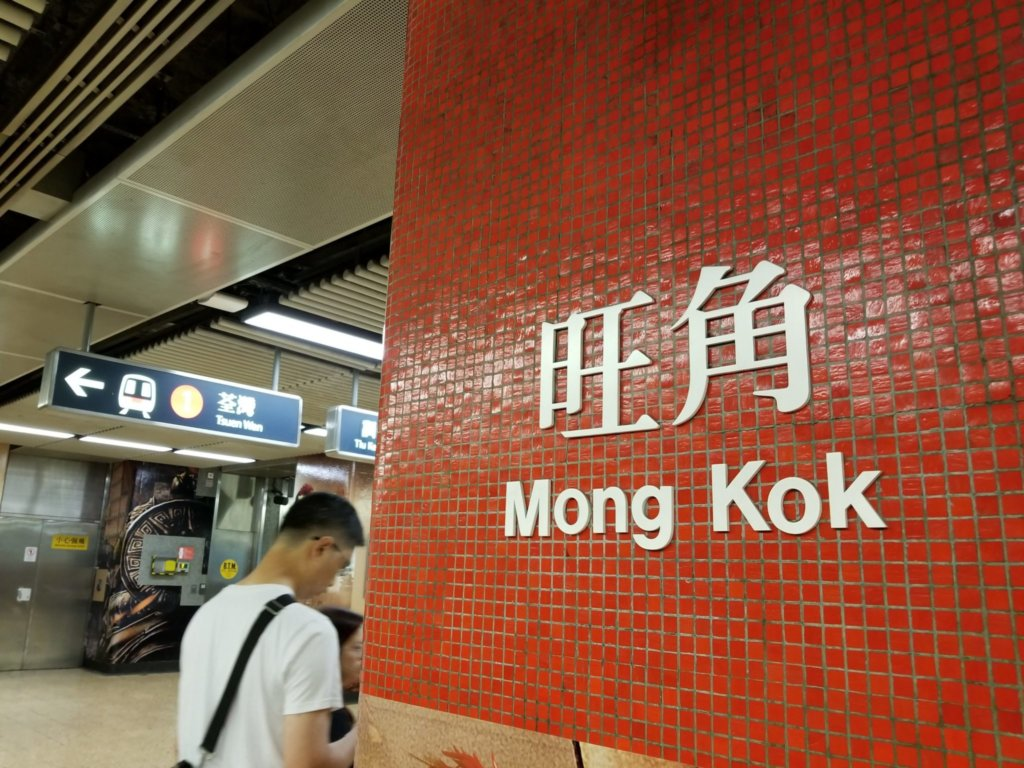 香港のスニーカー街がある最寄り駅MongKok(モンコック)