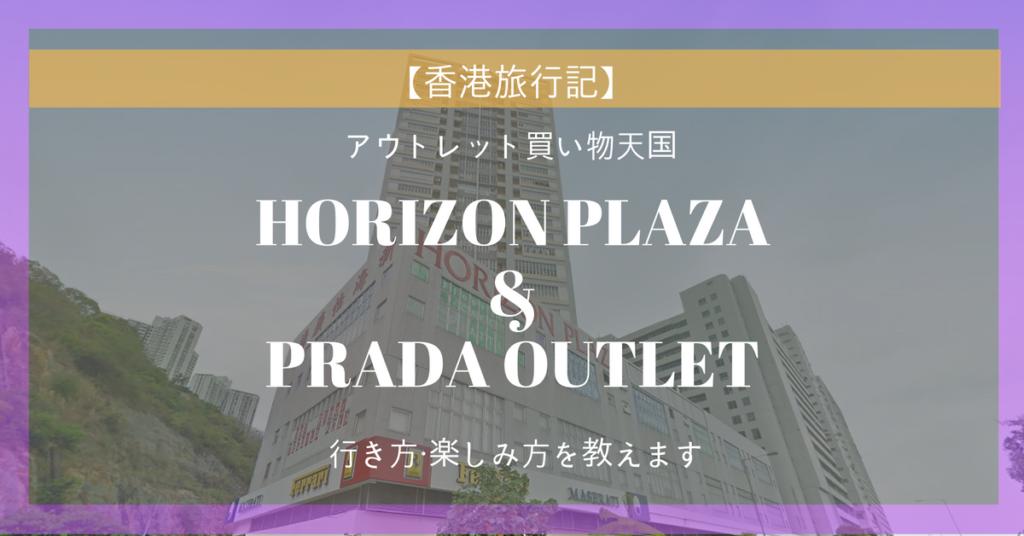 【ハイブランドが70%OFF?!】香港で買い物ならホライズンプラザとPRADAのアウトレットに行こう