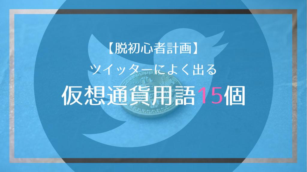 ツイッターでよく出る仮想通貨用語まとめ15選|これだけ知っとけば上級者?!