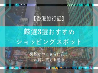 【香港旅行記】厳選3選おすすめ ショッピングスポット_免税なのにさらに安くお得に買える場所