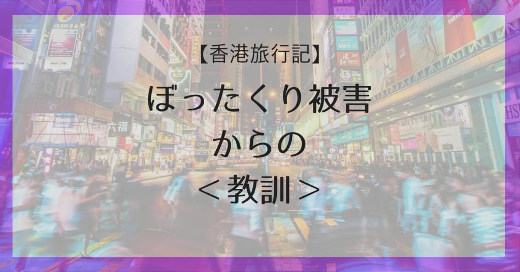 【香港でぼったくり】被害にあって分かった教訓!個人商店や屋台の買い物には気を付けて