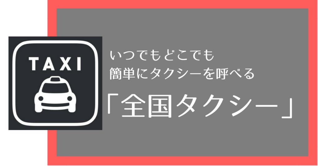「全国タクシー」いつでもどこでも簡単にタクシーを呼べるアプリで朝一で羽田空港に