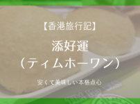 世界一安いミシュラン添好運(ティムホーワン)in香港でチャーシューメロンパンは絶対に食べろ