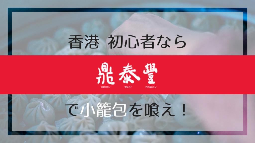 香港初心者なら「鼎泰豊」で小籠包を喰え!