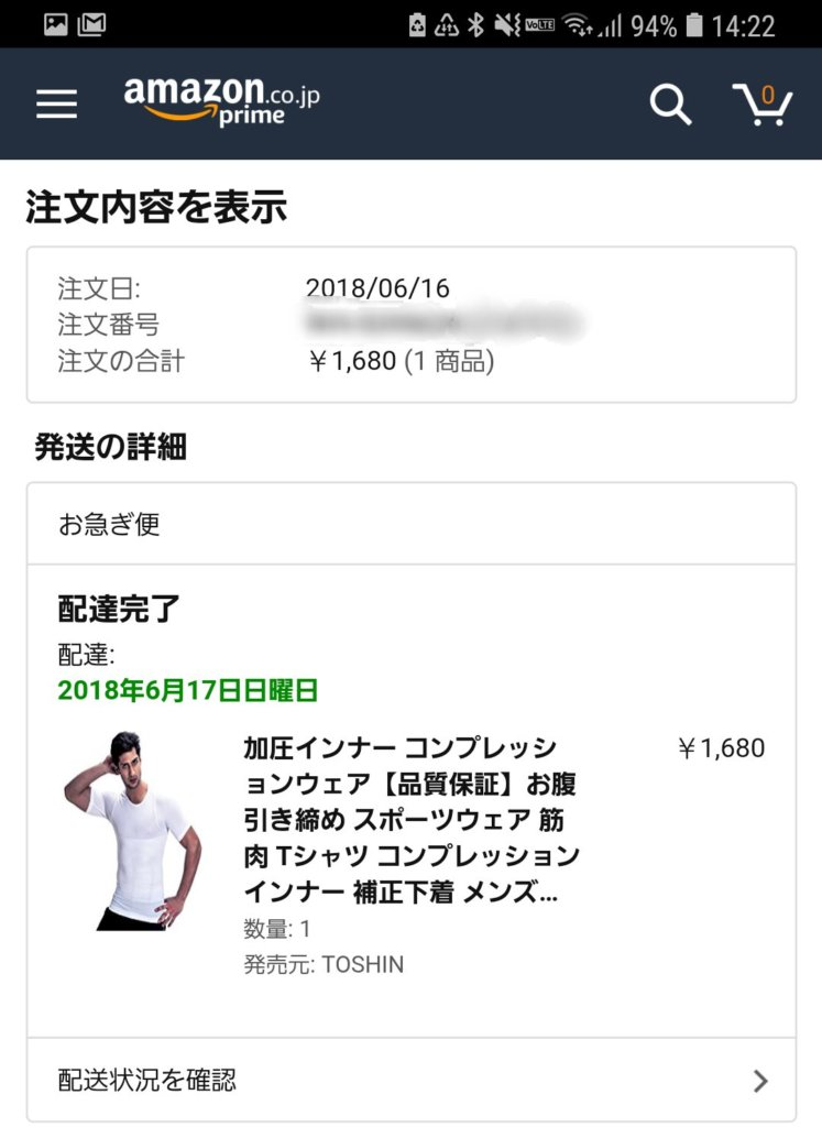 Amazonで購入した加圧シャツ