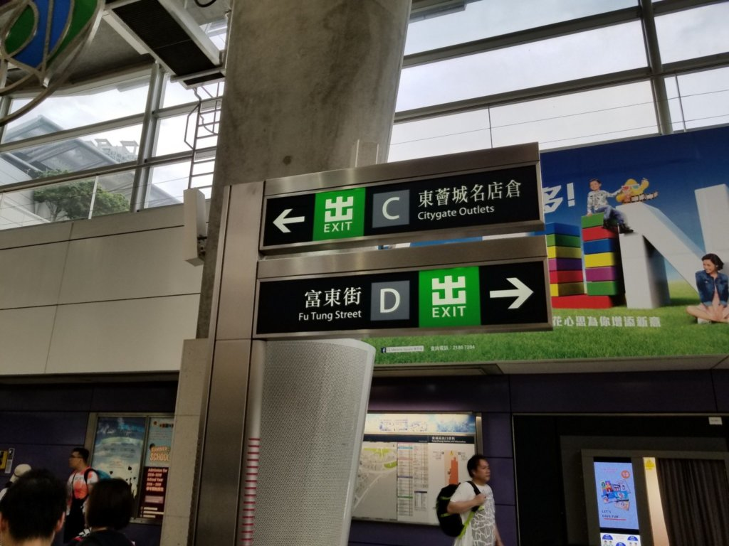 東涌駅を出て出口Cから出るとすぐにシティーゲート・アウトレッツにいける