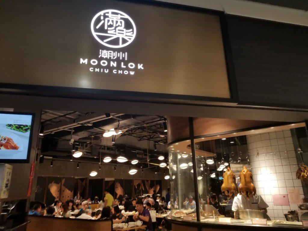 滿樂潮州 (Moon Lok Chiu Chow)で香港旅行最後の晩餐!