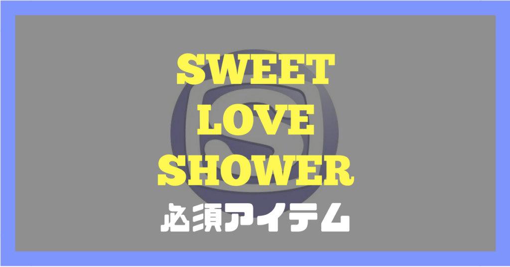2018年版 SWEET LOVE SHOWER(ラブシャ)のおすすめ持ち物と服装を解説