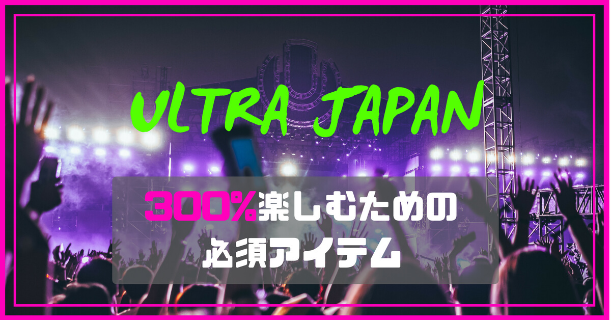 1acfe885d2 ULTRA JAPAN】楽しさ300%UP!便利な持ち物や夜に目立てるネオングッズ ...