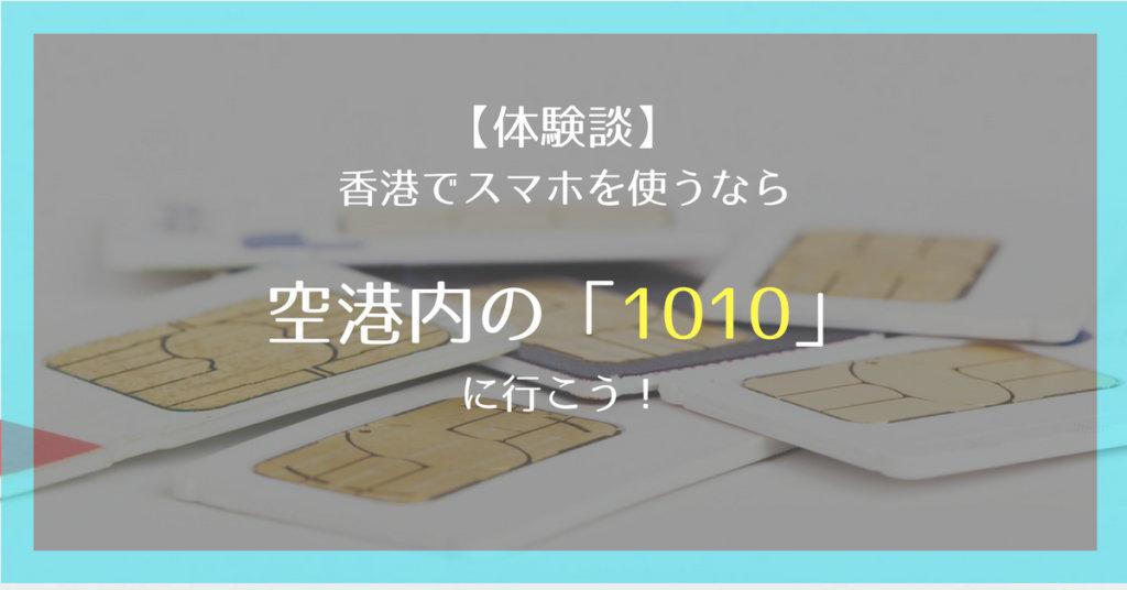 香港でスマホを使うなら空港の「1010」でプリペイドSIMを買おう【体験談】