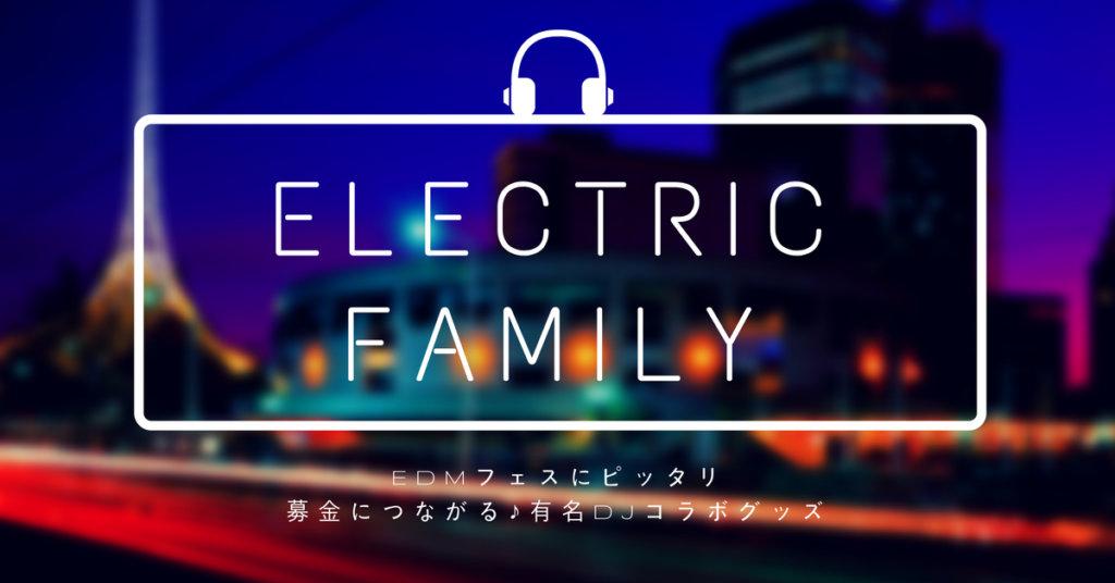 ULTRA JAPANにピッタリ!有名DJがコラボするEDMフェスの必須ファッションアイテム【ELECTRIC FAMILY】
