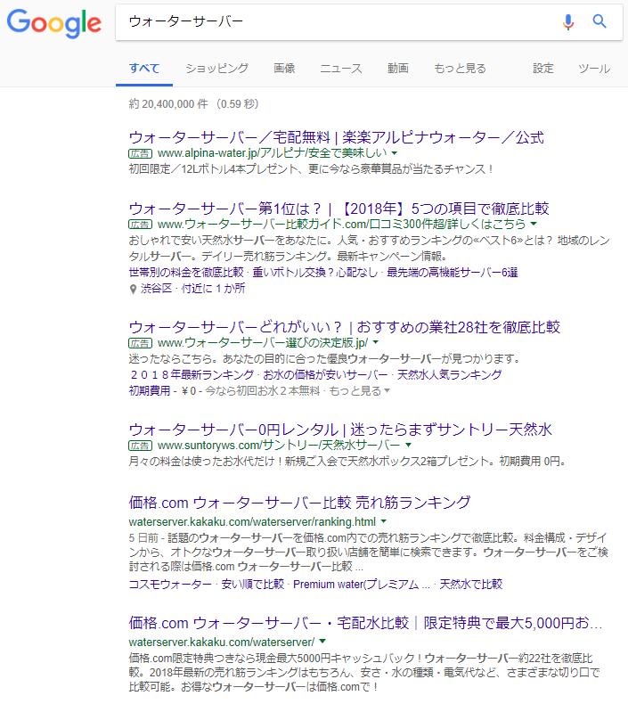 Googleの検索結果「ウォーターサーバー」