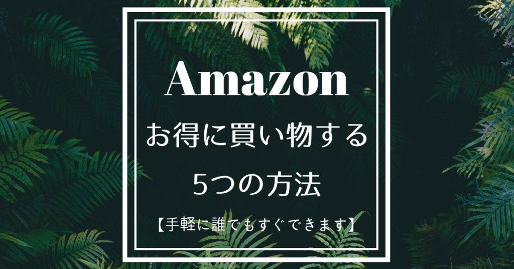 Amazonでお得に買い物する5つの方法【ブランド品も手軽に安く買えます】