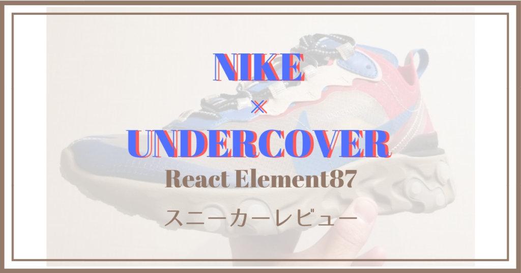 【レビュー】NIKE REACT ELEMENT87×UNDERCOVERを購入!作り・履き心地は?