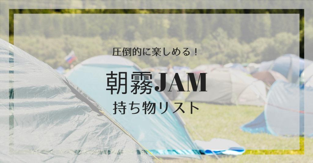 【最高のチルアウト】圧倒的に楽しめる「朝霧JAM」の持ち物リスト