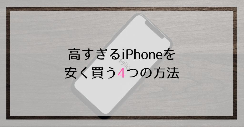 Apple信者の俺でもiPhoneは高すぎると思う【安く買う4つの方法教えます】