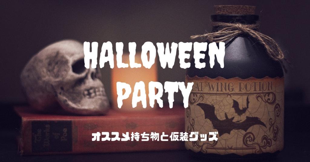 【準備OK】HYDEのHALLOWEEN PARTY2018の持ち物や仮装グッズまとめ