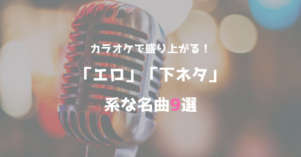 カラオケで盛り上がること間違いなし!エロ・下ネタ系の名曲9選【昭和から平成まで】