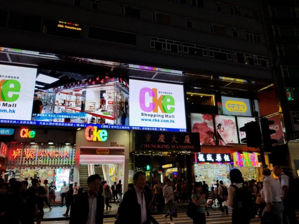 香港の現地でお得に両替するなら「重慶大廈(チョンキン・マンション)」で