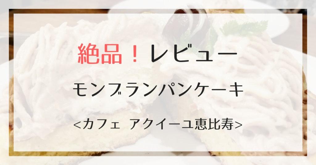 東京でモンブランパンケーキを食べるならアクイーユで決まり!濃厚で上品な栗が絶品【レビュー】