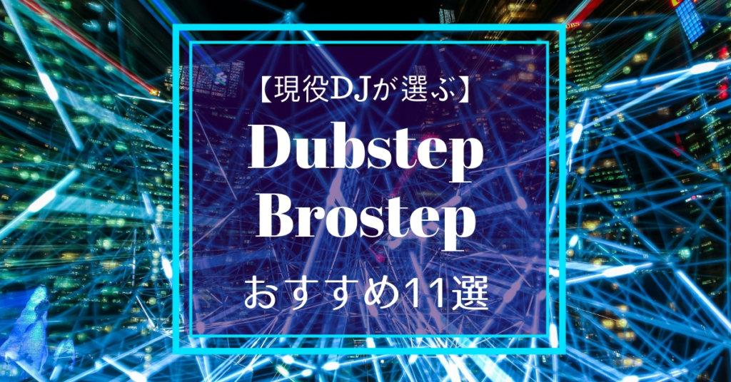 【現役DJが選ぶ】2018年版ダブステップ・ブロステップのおすすめ名曲11選