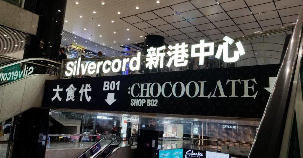 silvercord-hongkong