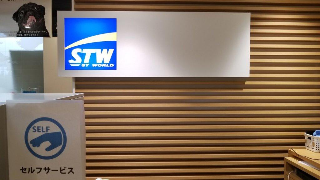 STW(エス・ティー・ワールド)渋谷店の受付